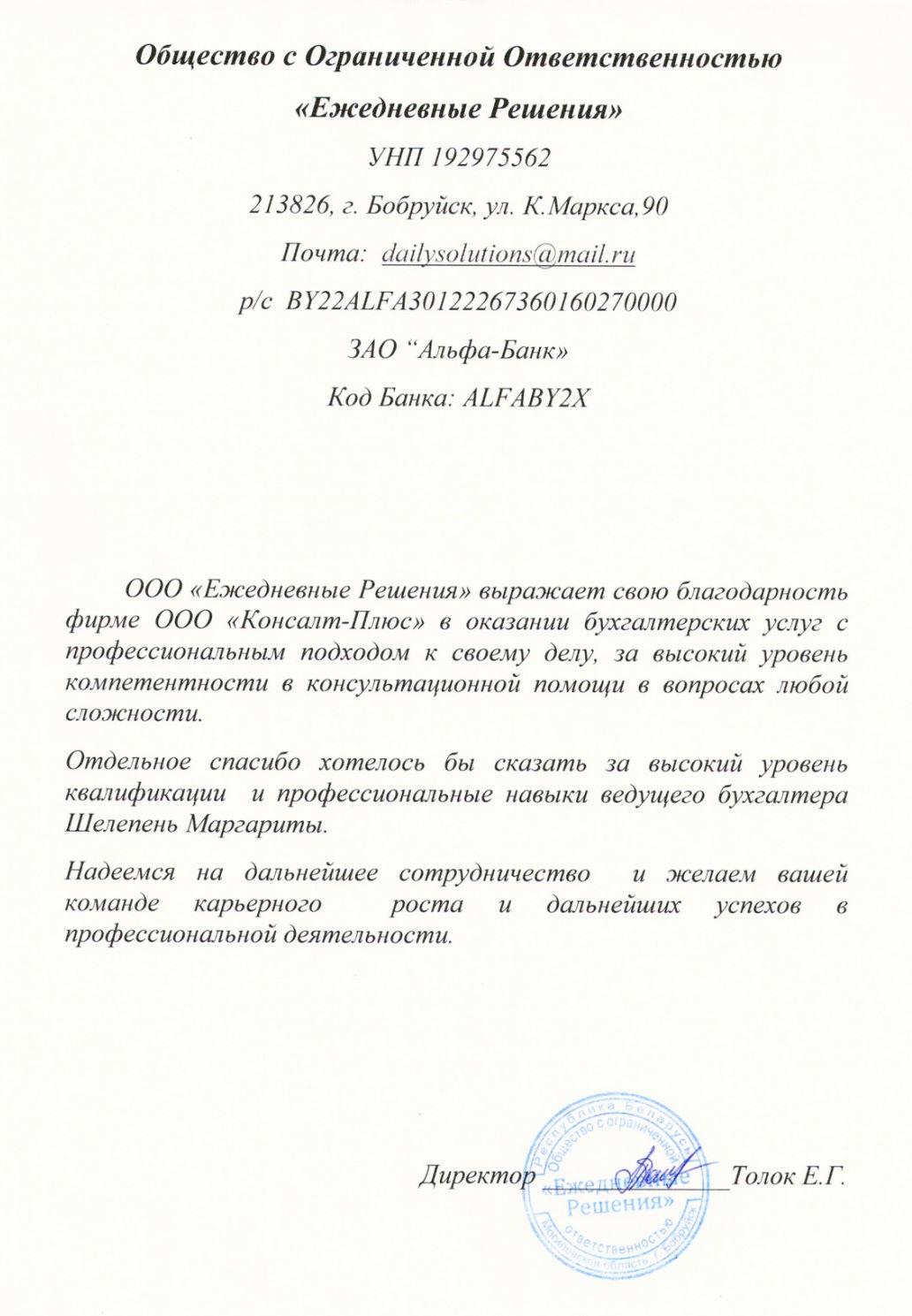 отзыв от ООО БИБИКОЛЬ РУС